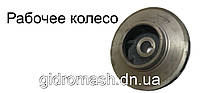 Рабочее колесо к насосу Д2000*21 (16НДН)