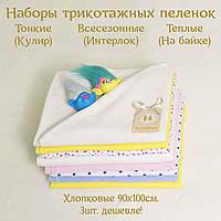 Пеленки для новорожденных девочек 90x100см,  в роддом. Разновидовые 310K&G наборы по 3 шт. Мальчику, унисекс .