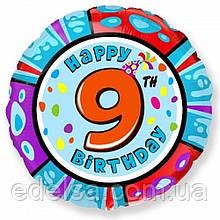 """Куля круглий з цифрою 9 """"з днем народження"""" з гелієм 45 см Іспанія"""