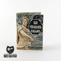 """""""Как управлять рабами"""", обложка на паспорт"""