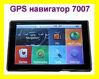 GPS навигатор HD 7007 ddr2-128mb, 8gb!Акция