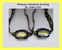 Фонарь головной Bailong BL-3088-COB