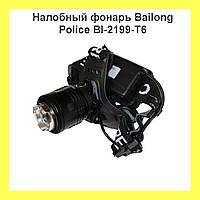 Налобный фонарь Bailong Police Bl-2199-T6!Акция