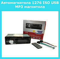 Автомагнитола 1276 ISO USB MP3 магнитола!Акция