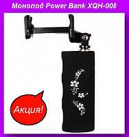 Монопод Power Bank XQH-008,Монопод для селфи!Акция