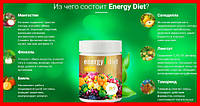 Energy Diet - Коктейль для похудения. 450 грамм.