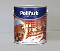 Краска для шифера ЭТЕРНИТ ТМ Polifarb 11 кг. Красно-коричневая