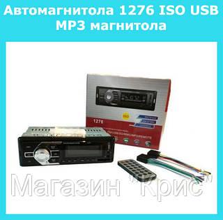 Автомагнитола 1276 ISO USB MP3 магнитола!Акция