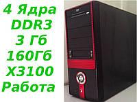Комп.№5-  4 ядра -ddr3 память- Intel