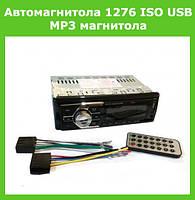 Автомагнитола 1276 ISO USB MP3 магнитола!Опт