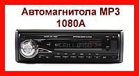 Автомагнитола MP3 1080A со съемной панелью!Опт, фото 1