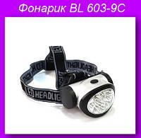 Фонарик BL 603-9C,Налобный фонарик!Опт