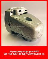 Корпус редуктора DWT WS-150-T/D/180-T/D/TV/DV/DL/230-DL