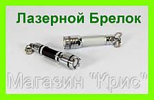 Лазерный Брелок LASER V8 на батарейке АА