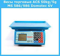Весы торговые ACS 50kg/5g MS 586/986 Domotec 6V