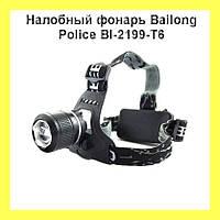 Налобный фонарь Bailong Police Bl-2199-T6!Опт, фото 1
