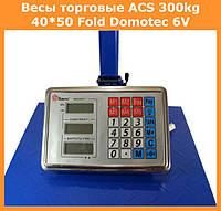 Весы торговые ACS 300kg 40*50 Domotec 6V с железной головой!Опт
