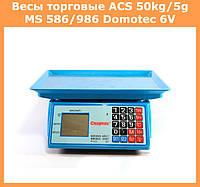 Весы торговые ACS 50kg/5g MS 586/986 Domotec 6V!Акция