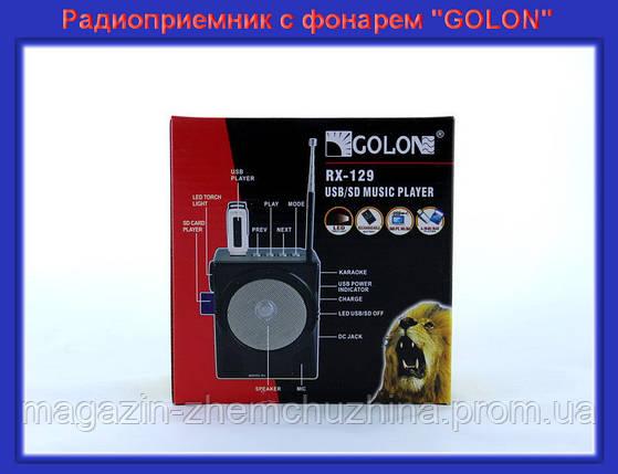 """Радиоприемник с фонарем """"GOLON"""".Радиоприемник с фонарем """"GOLON"""".Радио RX 129 (40)!Акция, фото 2"""