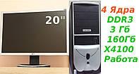 "Монитор 20"" +Комп.№5-  4 ядра -ddr3 память- Intel"