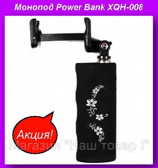 Монопод Power Bank XQH-008,Монопод для селфи!Товар дня