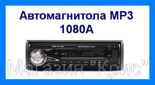 Автомагнитола MP3 1080A со съемной панелью!Акция