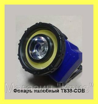 Фонарь налобный T838-COB