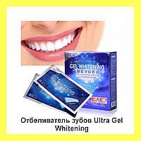 Отбеливатель зубов Ultra Gel Whitening