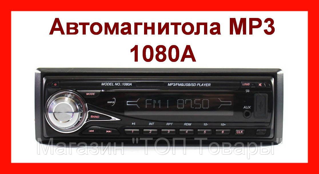 Автомагнитола MP3 1080A со съемной панелью!Купить сейчас