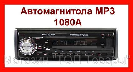 Автомагнитола MP3 1080A со съемной панелью!Купить сейчас, фото 2
