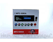 Автомагнитола MP3 1080A со съемной панелью!Купить сейчас, фото 3