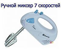 Ручной миксер 7 скоростей Domotec DT-1355