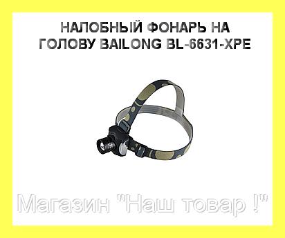НАЛОБНЫЙ ФОНАРЬ НА ГОЛОВУ BAILONG BL-6631-XPE!Товар дня