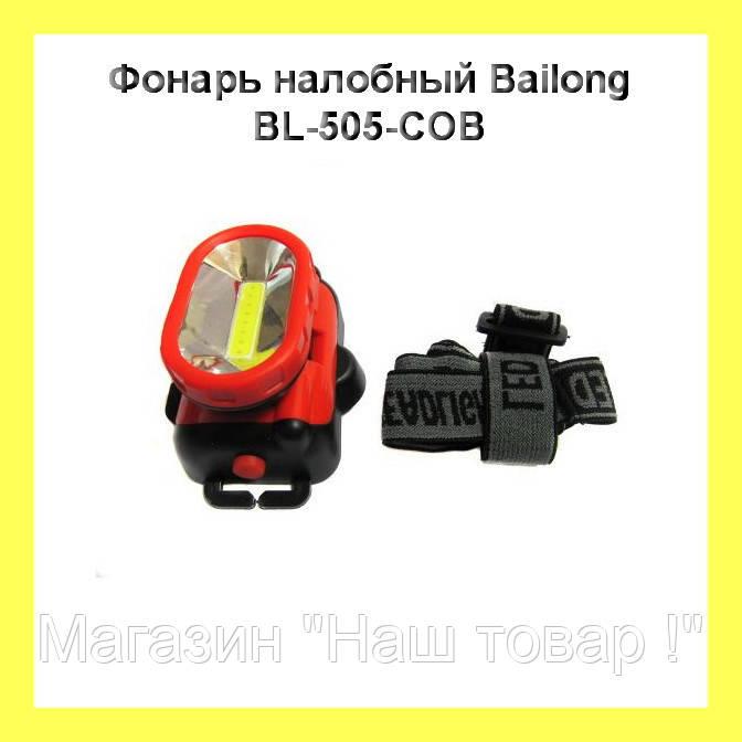 Фонарь налобный Bailong BL-505-COB!Товар дня