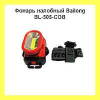 Фонарь налобный Bailong BL-505-COB!Товар дня, фото 1
