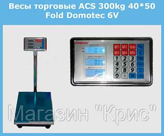 Весы торговые ACS 300kg 40*50 Domotec 6V с железной головой!Акция