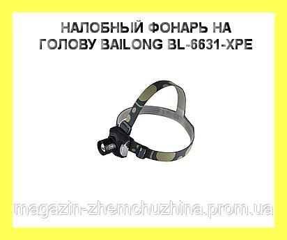 НАЛОБНЫЙ ФОНАРЬ НА ГОЛОВУ BAILONG BL-6631-XPE!Акция, фото 2
