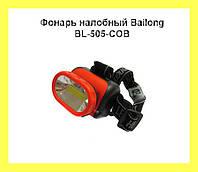 Фонарь налобный Bailong BL-505-COB