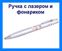 Ручка с лазером и фонариком PEN LASER ZK 21L