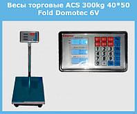 Весы торговые электронные ACS 300 kg FOLD 40*50 усиленная стойка, металлическая голова!Акция