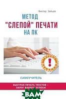 В. Б. Зайцев Метод слепой печати на ПК. Самоучитель