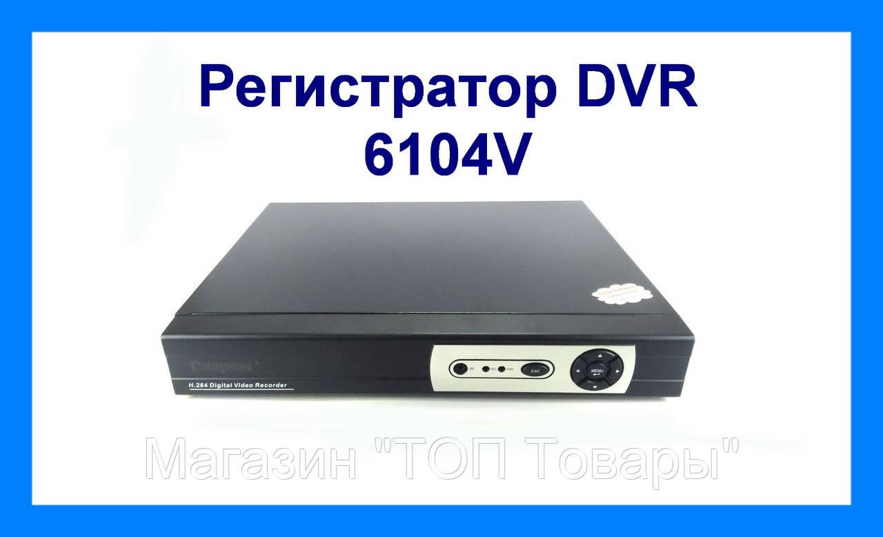 """Регистратор DVR 6104V, видеорегистратор 4-х канальный hd dvr, видеорегистратор на 4 камеры!Акция - Магазин """"ТОП Товары"""" в Одессе"""