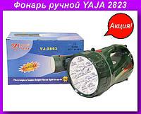 Фонарь ручной YAJA 2823,Качественный и мощный фонарь Yajia!Акция