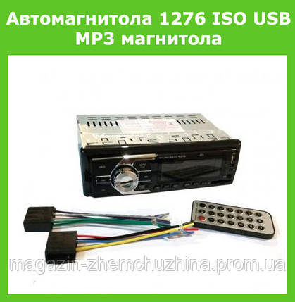 Автомагнитола 1276 ISO USB MP3 магнитола!Опт, фото 2