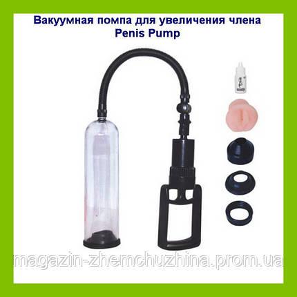 Вакуумная помпа для увеличения пениса Penis Pump, вакуумный увеличитель насос для члена!Опт, фото 2