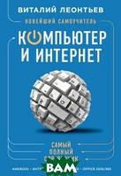 Леонтьев Виталий Петрович Новейший самоучитель. Компьютер и интернет