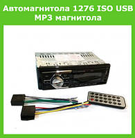 Автомагнитола 1276 ISO USB MP3 магнитола