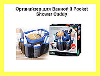 Органайзер для Ванной 8 Pocket Shower Caddy!Акция