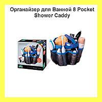 Органайзер для Ванной 8 Pocket Shower Caddy!Опт