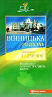 Вінницька область. Політико-адміністративна карта 1:250000 (2014р.)